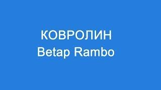 Ковролин Betap Rambo: обзор коллекции