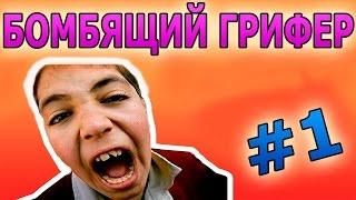 АНТИ ГРИФЕР ШОУ! L САМЫЕ ЖЕСТКИЕ ИЗДЕВАТЕЛЬСТВА ПЫТКИ НАД ГРИФЕРОМ  L #1