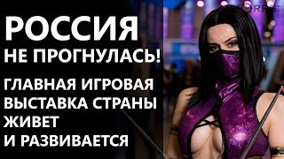 Смотреть видео Россия не прогнулась! Главная игровая выставка страны живет и развивается. Большое видео. онлайн