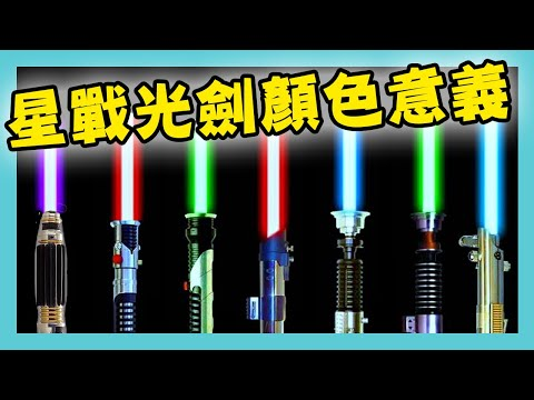 星際大戰「光劍顏色」大解析!7種光劍代表不同個性! - YouTube