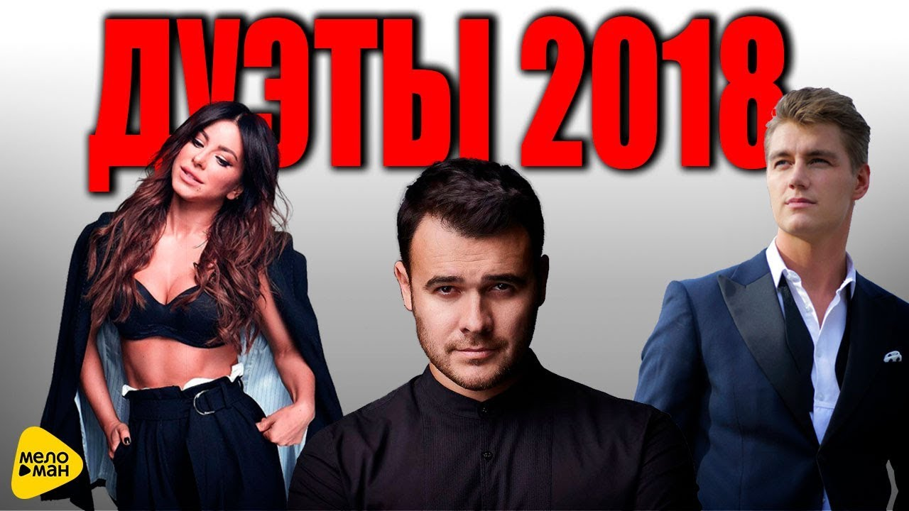 100% ХИТ - Лучшиие дуэты - Новые Клипы 2018