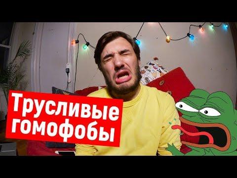 Трусливые гомофобы - Видео с YouTube на компьютер, мобильный, android, ios
