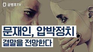 문재인, 압박정치 / 결말을 전망한다 [공병호TV]