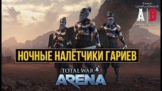 Total War: Arena 🔔 Тотал Вар Арена 🔔 СПЕЦ ОБЗОР Ночные Налётчики Гариев Варвары 6 лвл