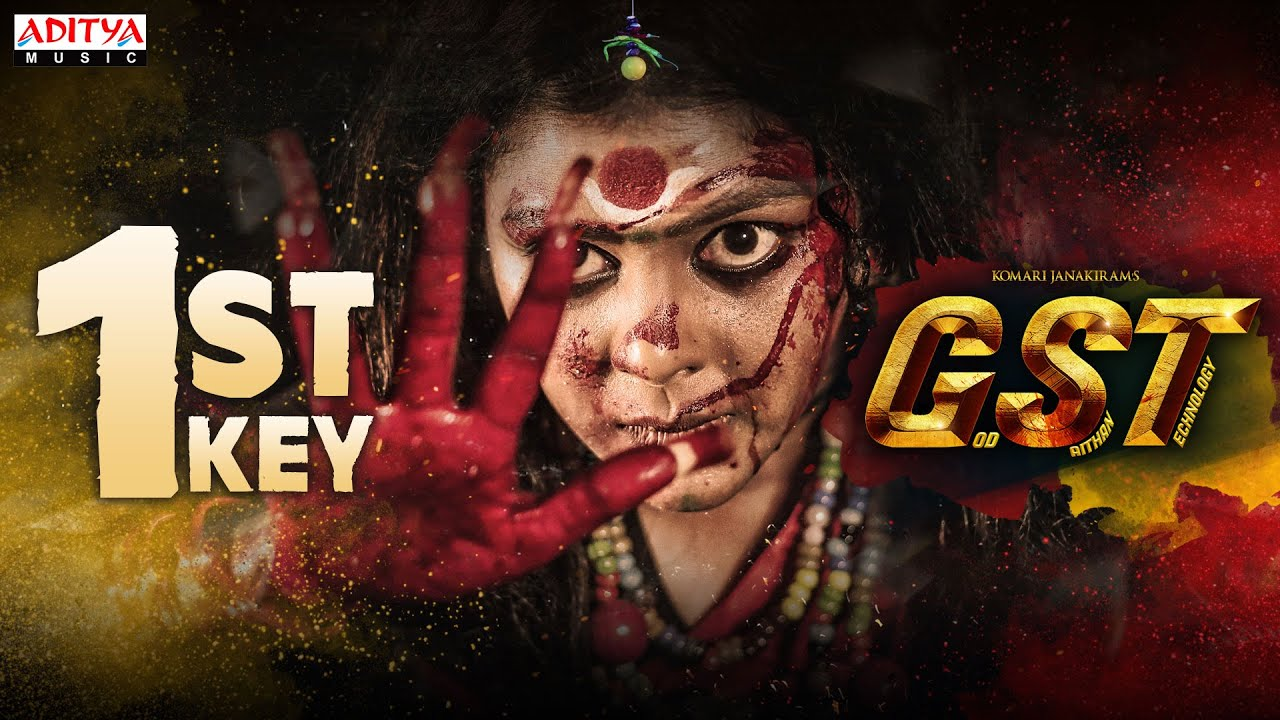 GST (God Saithan Technology) Movie First key   Komari Janakiram   U.V. Niranjan