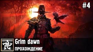 Grim dawn Прохождение ★ Миномётный обстрел ★ #4