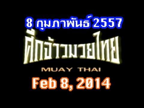MUAY THAI - ศึกจ้าวมวยไทย Feb 8, 2014