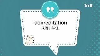 学个词 - accreditation