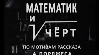 Математик и чёрт