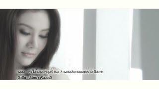 หัวใจไม่เคยหยุดรักเธอ - ปนัดดา [Official MV]