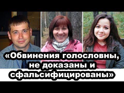 Последнее слово осуждённых Свидетелей Иеговы в Карпинске | Новости от 07.02.2020
