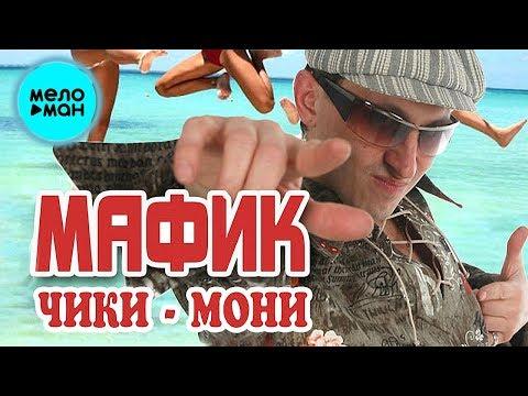 Мафик   - Чики - мони (Альбом 2005)