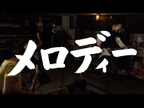 【PV】古墳シスターズ「メロディー」