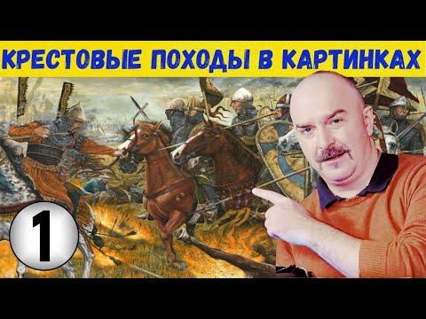 Клим Жуков о крестовых походах, часть 4: Первый крестовый поход (картинки).