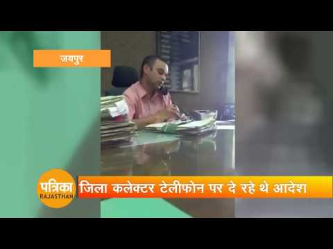 Viral Videos Jaipur Collector Said About