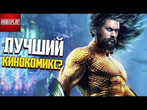 Мнение о фильме Аквамен