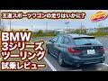 王道スポーツワゴンの走りはいかに? bmw320d Xdriveツーリングをlovecars!tv!河口まなぶが試乗!