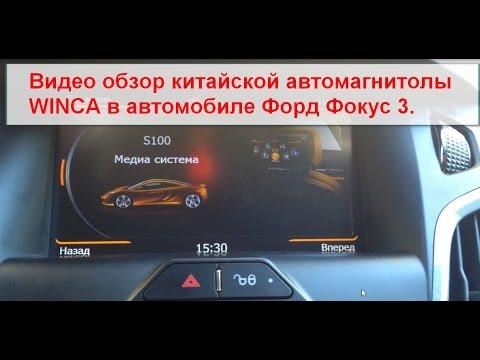 Видео обзор штатной китайской автомагнитолы S-100 Winca на Форд Фокус 3
