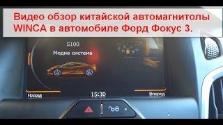 Видео обзор штатной китайской автомагнитолы S-100 Winca на Форд Фокус 3(Поменял штатную РП-7 на китайскую Winca. Плюсы и минусы аппарата, функционал. Покупал магнитолу в Кибер Сфера..., 2015-05-03T13:59:54.000Z)