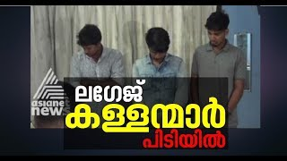 Kochi Baggage theft ;accused arrested | FIR 15 March 2018