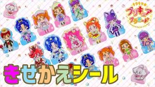キラキラ☆プリキュアアラモードの変身きせかえシールが発売されましたので、さっそく遊んでみましたよ☆かわいいお洋服や、着物、ドレス、...