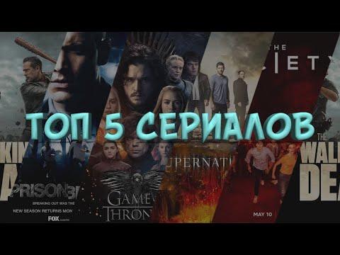 ТОП 5 лучших сериалов / Часть 1