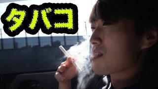相方がタバコ吸い始めたら止める? thumbnail