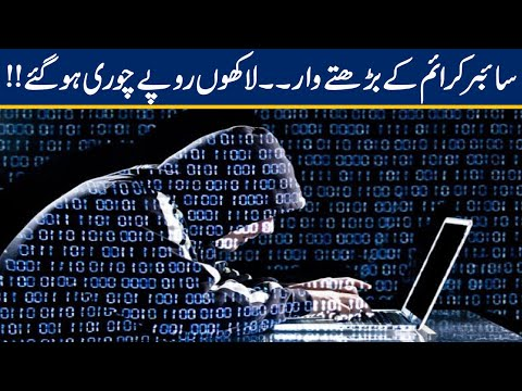 Alarming! Another Cyber Crime incident Happened in Peshawar