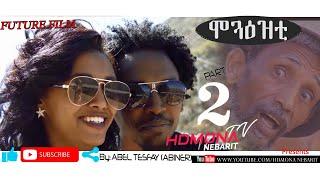 HDMONA - Part 2 - ሞጋዕዝቲ ብ ኣቤል ተስፋይ (ኣቢነር) Mogaezti by Abiel Tesfay - New Eritrean Drama 2019