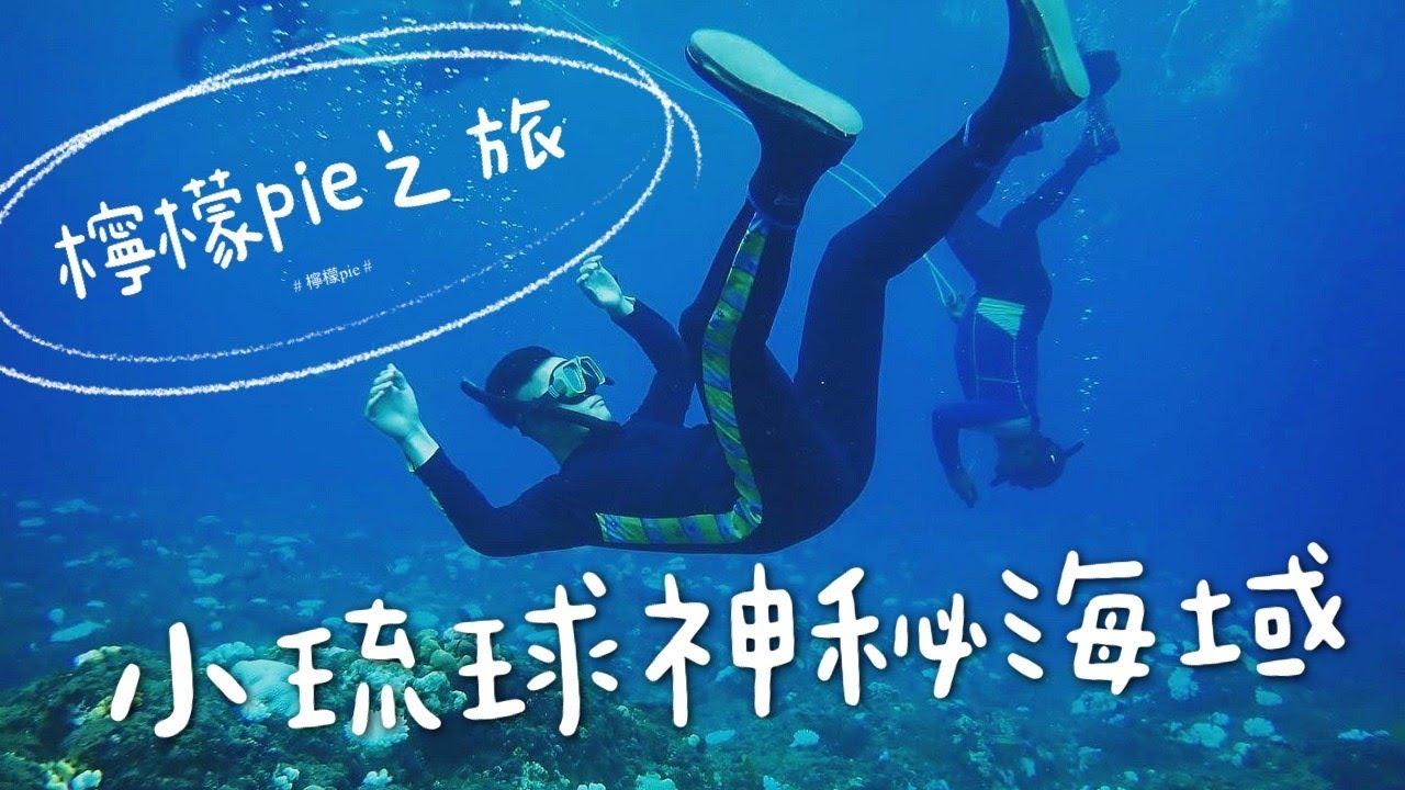 小琉球『超熱心琉球人帶我們玩琉球!!』