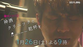 土曜ドラマ9 「神酒クリニックで乾杯を」 第3話 2019年1月26日放送 医療...