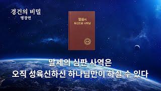 <경건의 비밀>명장면(4) 말세의 심판 사역은 오직 성육신하신 하나님만이 하실 수 있다