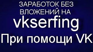 Заработок и раскрутка социальных сетей VKserfing