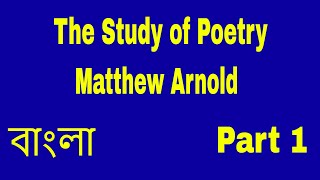 The Study of Poetry By Matthew Arnold critical summary in Bangla