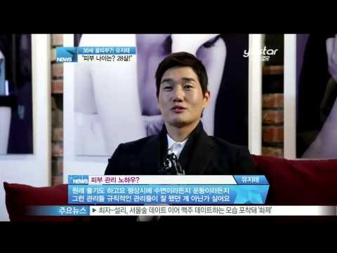 """생방송 스타뉴스 - [Y-STAR] Yoojitae, """"I Have A Great-looking Skin"""". ('꿀피부' 유지태, '내 피부 나이는 28살')"""