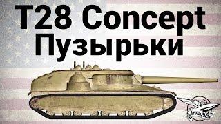 T28 Concept - Пузырьки
