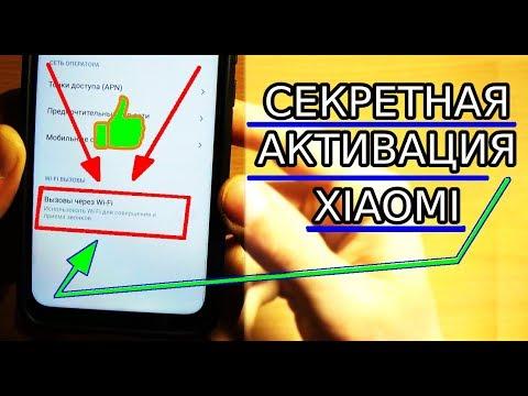 СЕКРЕТНАЯ АКТИВАЦИЯ Wi-Fi ВЫЗОВА НА XIAOMI