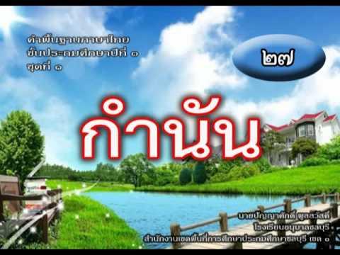 คำพื้นฐานภาษาไทย ป.๓ ชุดที่๑