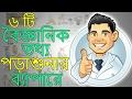 পরিশ্রমী নয় বুদ্ধিদীপ্ত পড়াশুনা করার উপায় BANGLA Motivational Video How We Learn summary