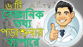 পরিশ্রমী নয় বুদ্ধিদীপ্ত পড়াশুনা করার উপায় - Motivational Video in BANGLA – How We Learn summary
