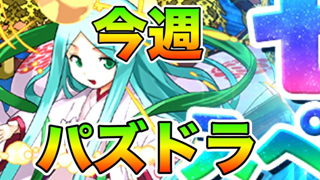 【パズドラ】今週のパズドラ!(7/6~7/12)