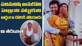 పనిమనిషి అనుకొని పెళ్లాం ని పట్టుకొని అడ్డంగా దొరికిపోయాడు   Telugu Movie Comedy Scenes   TeluguOne