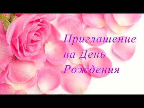 Приглашение на День Рождения!