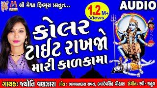 Kolar Tight Rakhajo || Jyoti Vanjara || Kolar Tight Rakhajo Mari kadka Maa ||