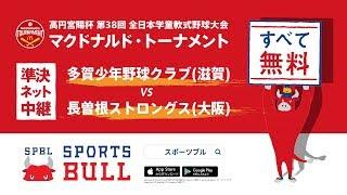 【準決勝第一試合】 多賀少年野球クラブ vs. 長曽根ストロングス