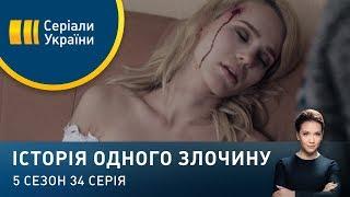 36 розмір смерті | Історія одного злочину | 5 сезон