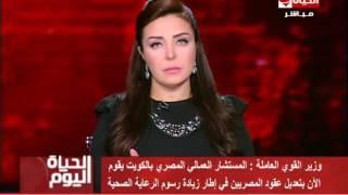 وزير القوى العاملة يعلن عن 1200 فرصة عمل في الكويت «فيديو»