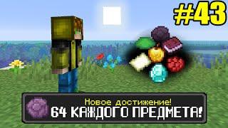 Майнкрафт Хардкор, но с ТЫСЯЧЕЙ ДОСТИЖЕНИЙ! (#43) Minecraft Hardcore with 1000 ADVANCEMENTS Лолотрек