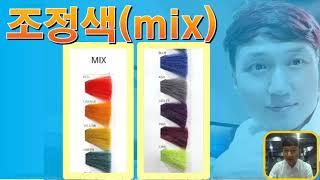 염색차트보는법/조정색/레벨스케일
