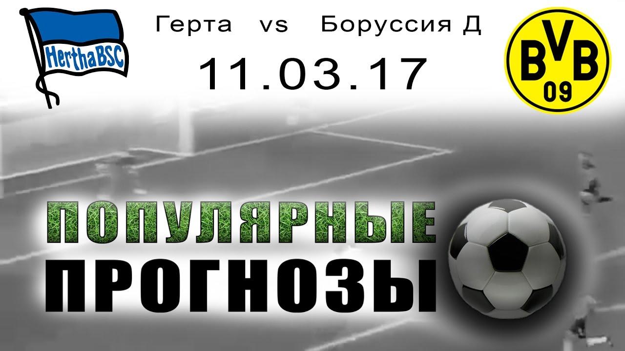 прогноз 06 боруссия герта футбол